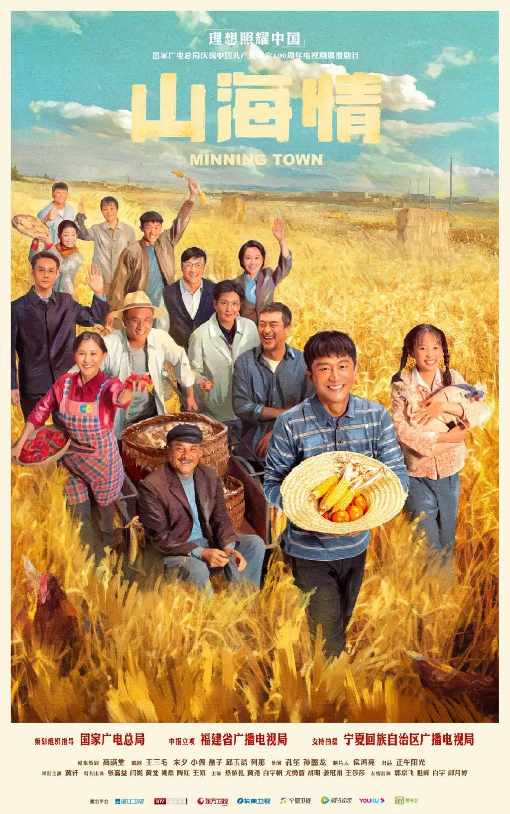 Minning Town Chinese Drama Poster