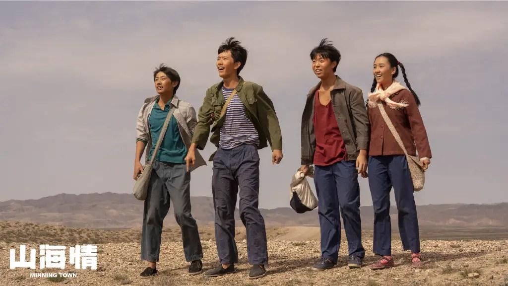 Minning Town Chinese Drama Still 4