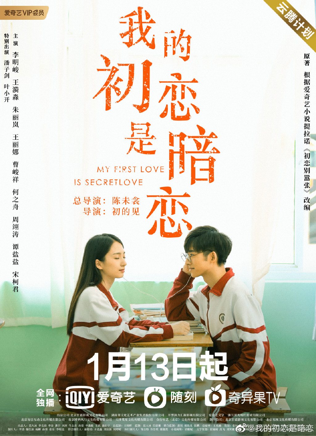 My FIrst Love Is Secret Love Chinese Drama Poster
