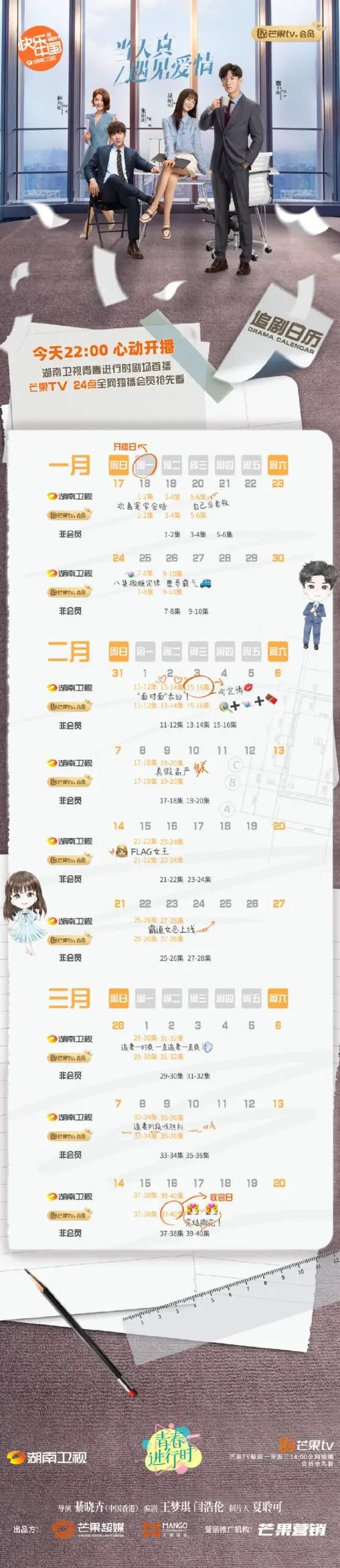 Really Meet Love That Day Chinese Drama Airing Calendar