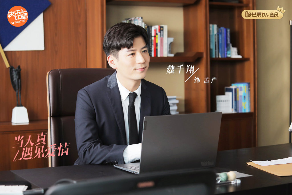 Really Meet Love That Day Chinese Drama Still 1