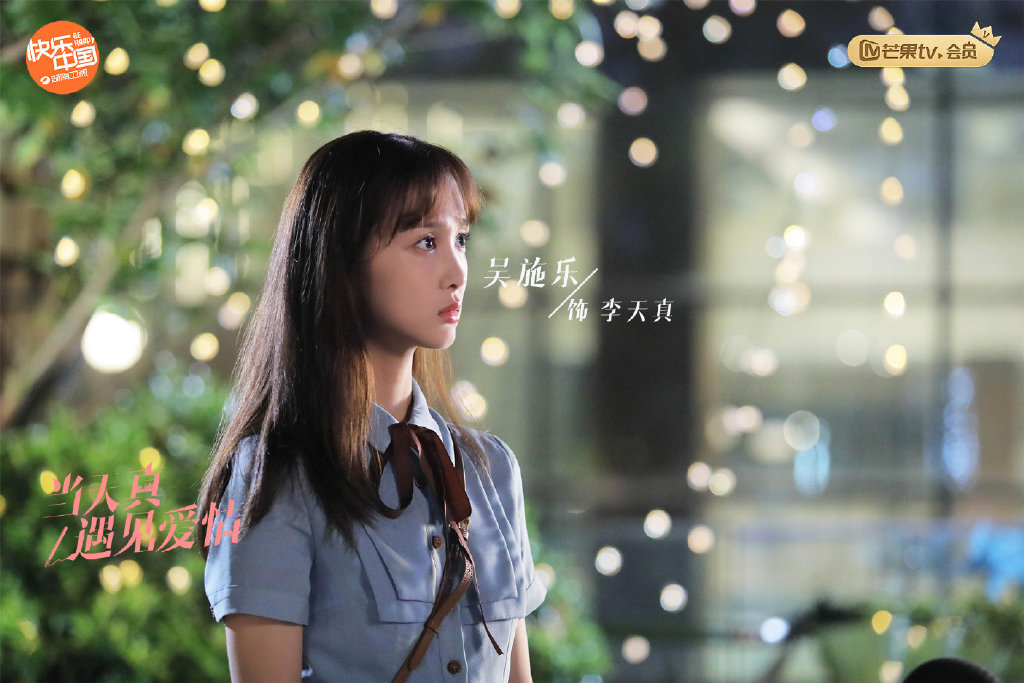 Really Meet Love That Day Chinese Drama Still 2