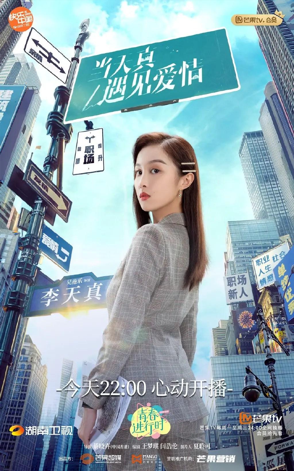 Wu Shi Le