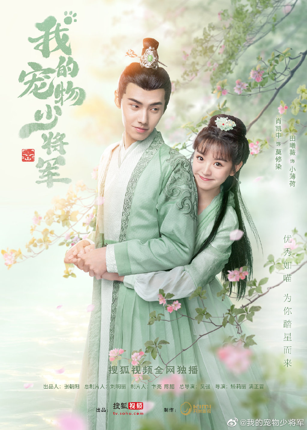 Be My Cat Chinese Drama Poster
