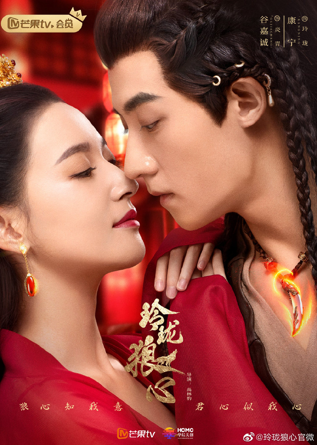 Exquisite Wolf Heart Chinese Drama Poster