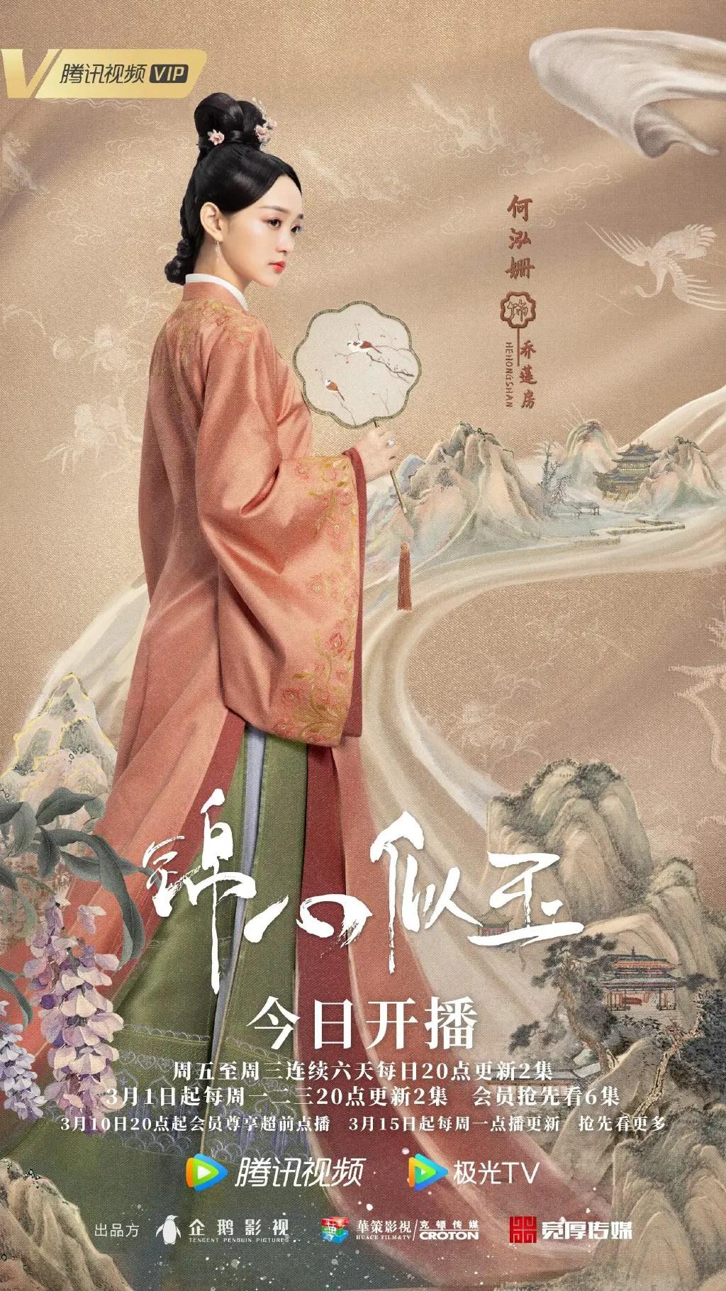 He Hong Shan