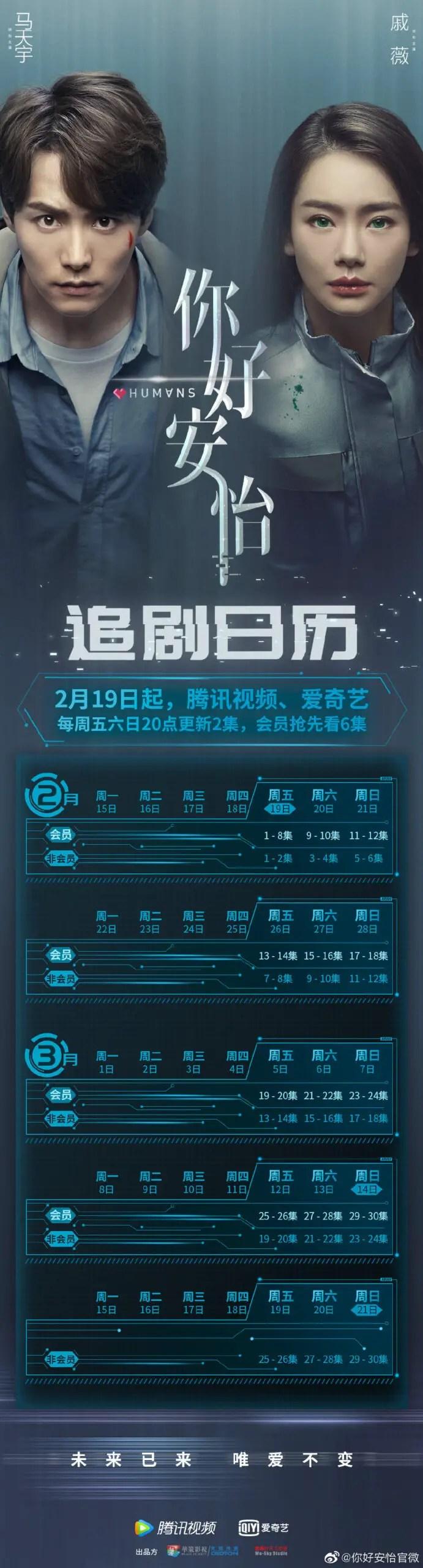 Humans Chinese Drama Airing Calendar