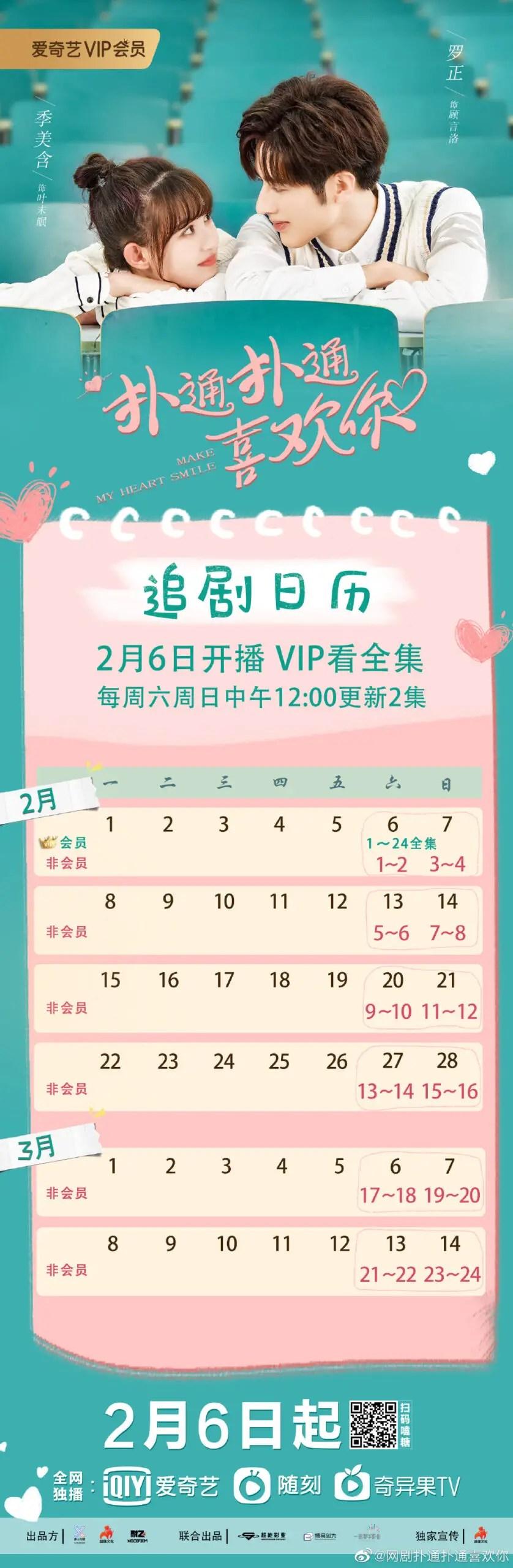Make My Heart Smile Chinese Drama Airing Calendar
