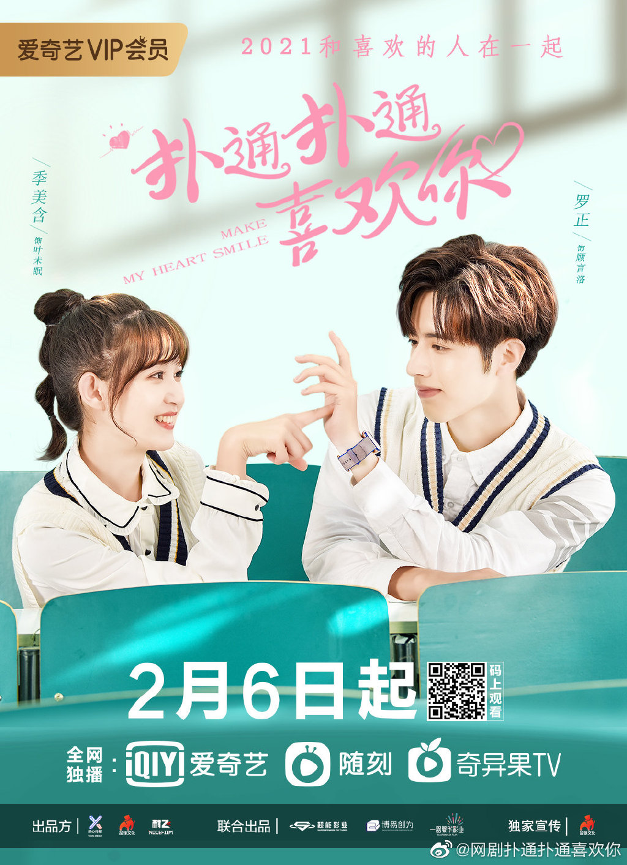Make My Heart Smile Chinese Drama Poster