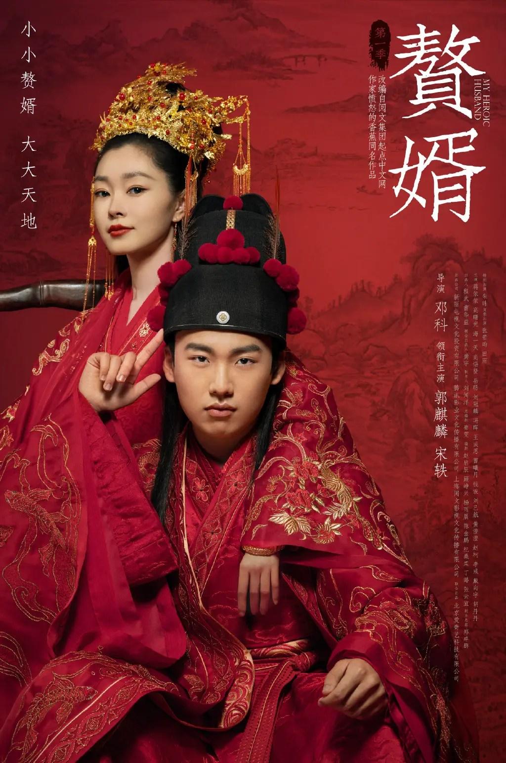 My Heroic Husband Chinese Drama Poster