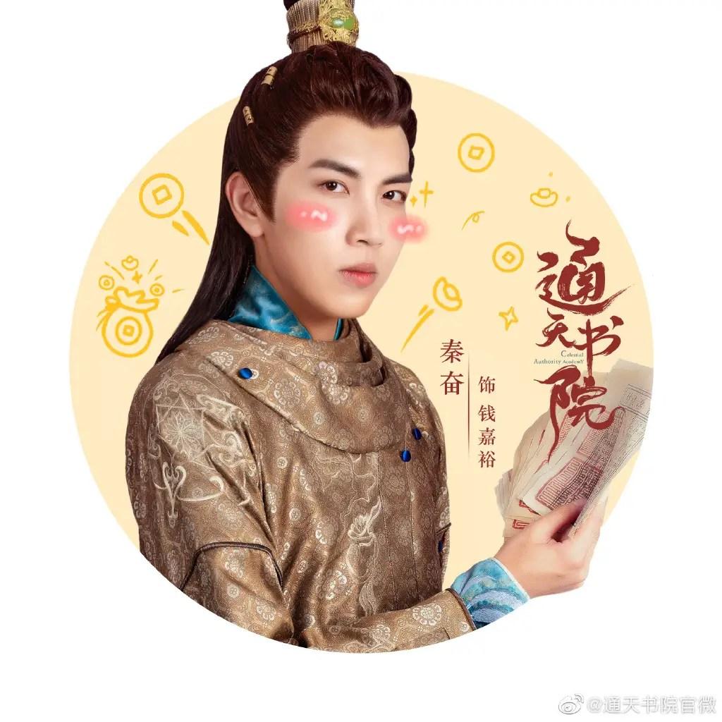 Qin Fen