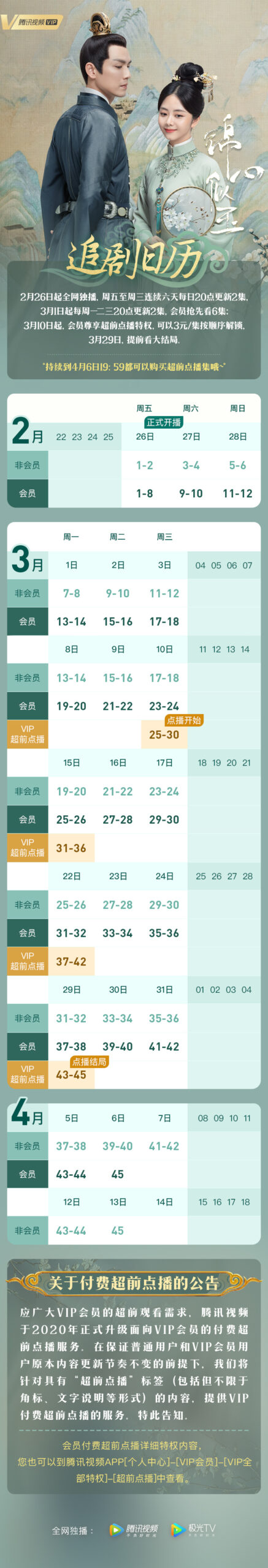 The Sword And The Brocade Chinese Drama Airing Calendar