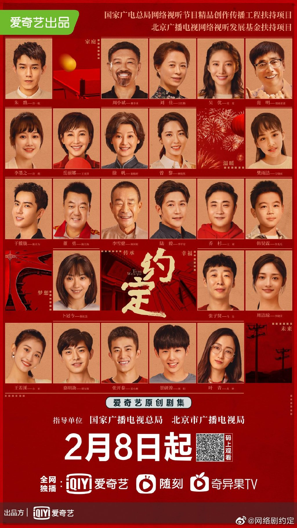 To Be With You Chinese Drama Poster