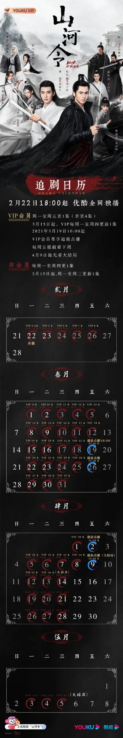 Word Of Honor Chinese Drama Airing Calendar 1