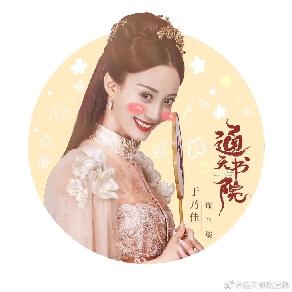Yu Nai Jia