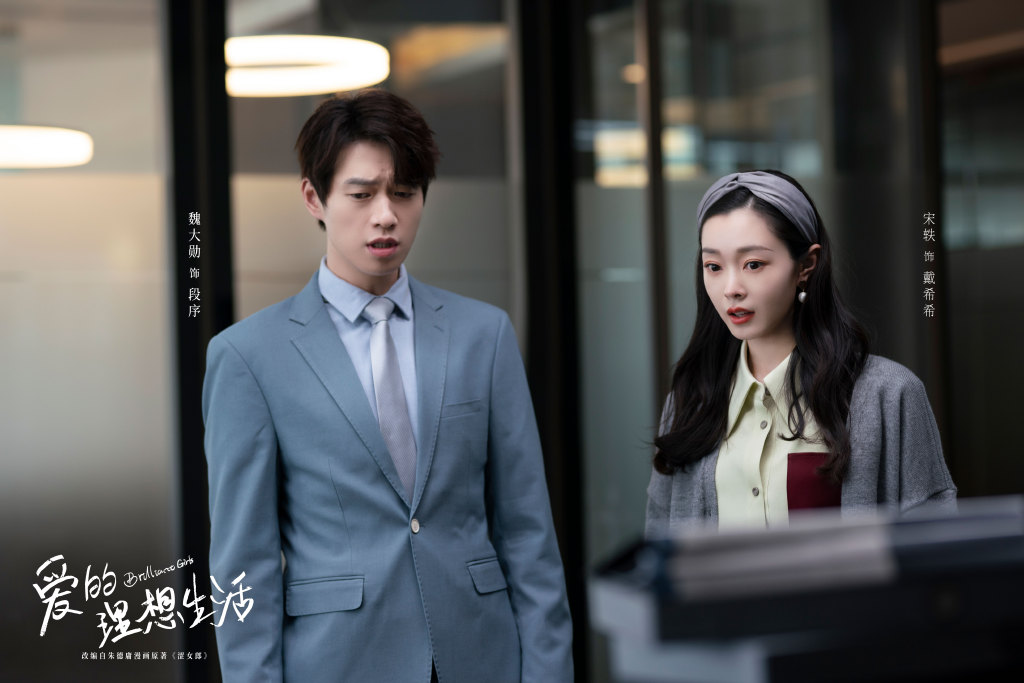 Brilliant Girls Chinese Drama Still 2