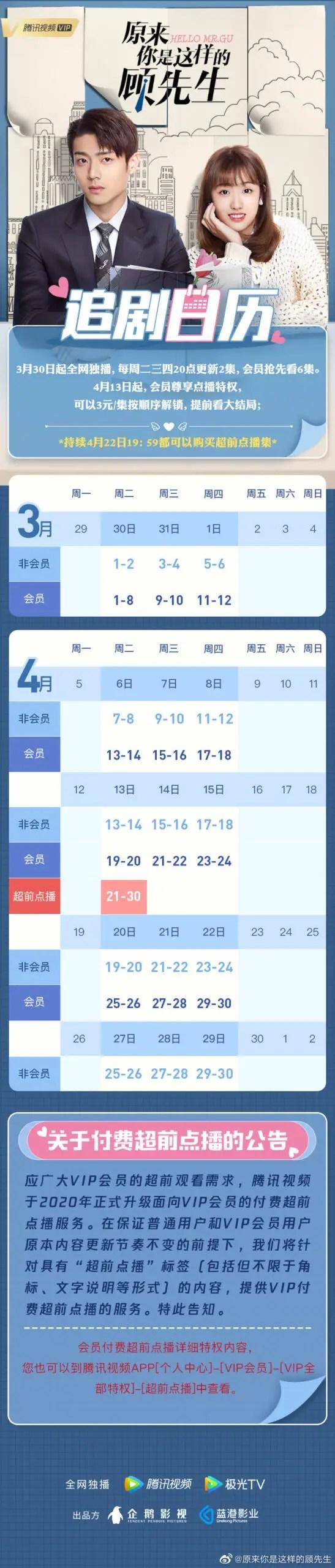 Hello Mr. Gu Chinese Drama Airing Calendar