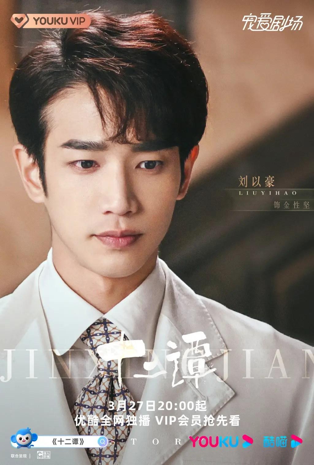 Liu Yi Hao