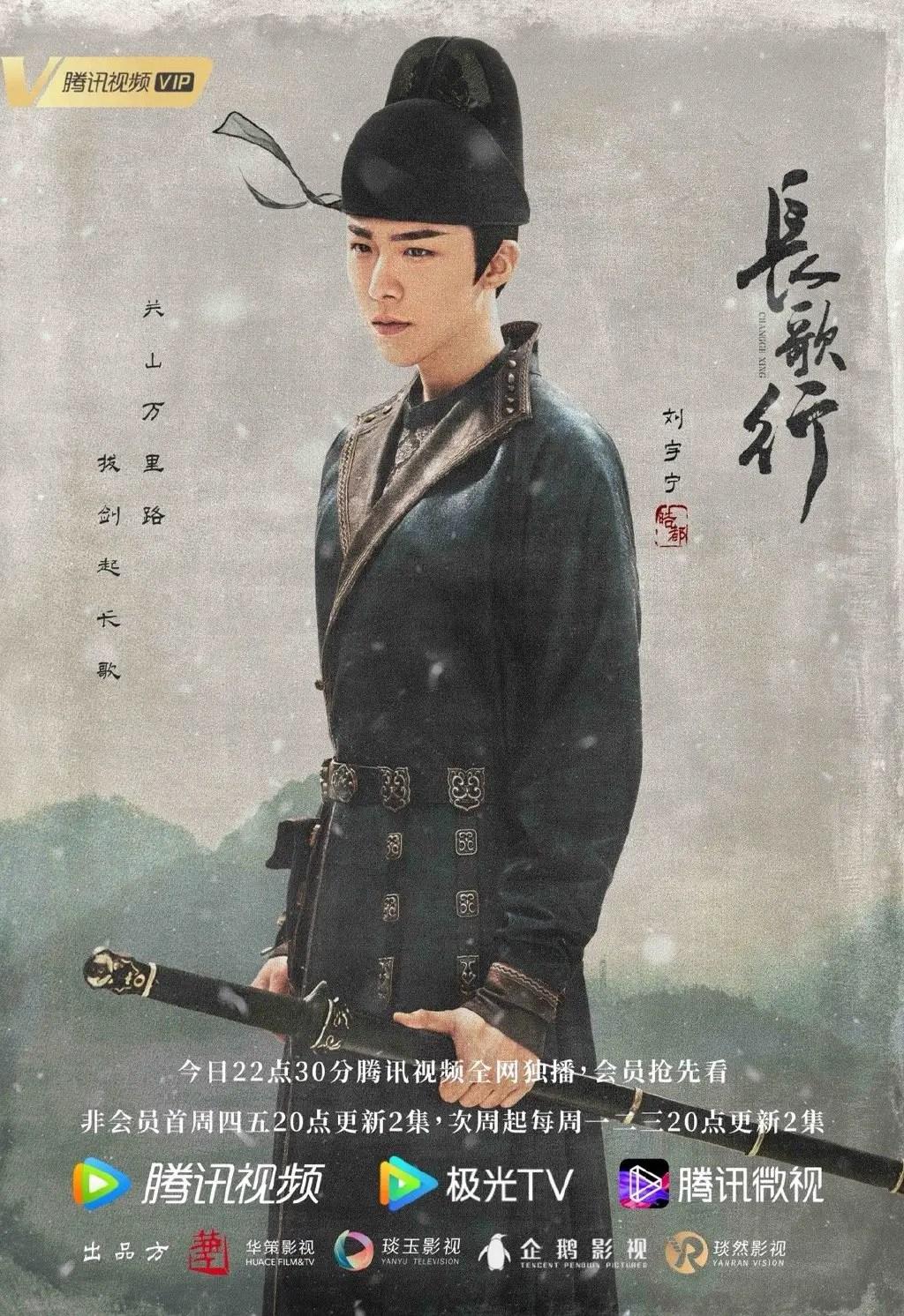 Liu Yu Ning