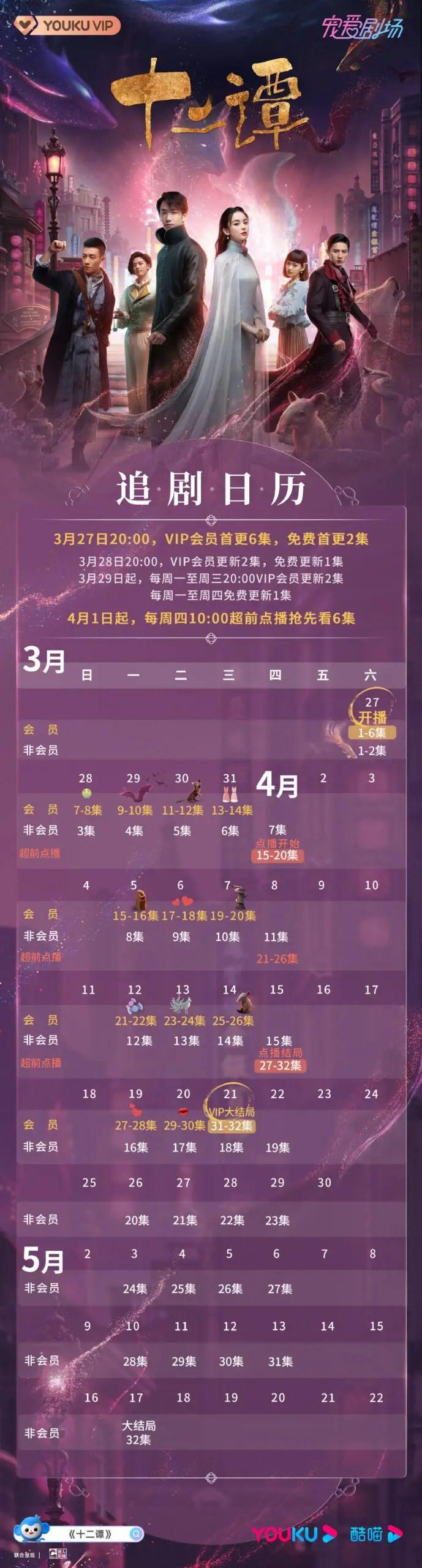 Twelve Legends Chinese Drama Airing Calendar