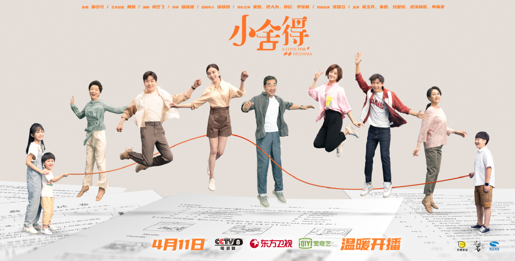 A Love For Dilemma Chinese Drama Poster