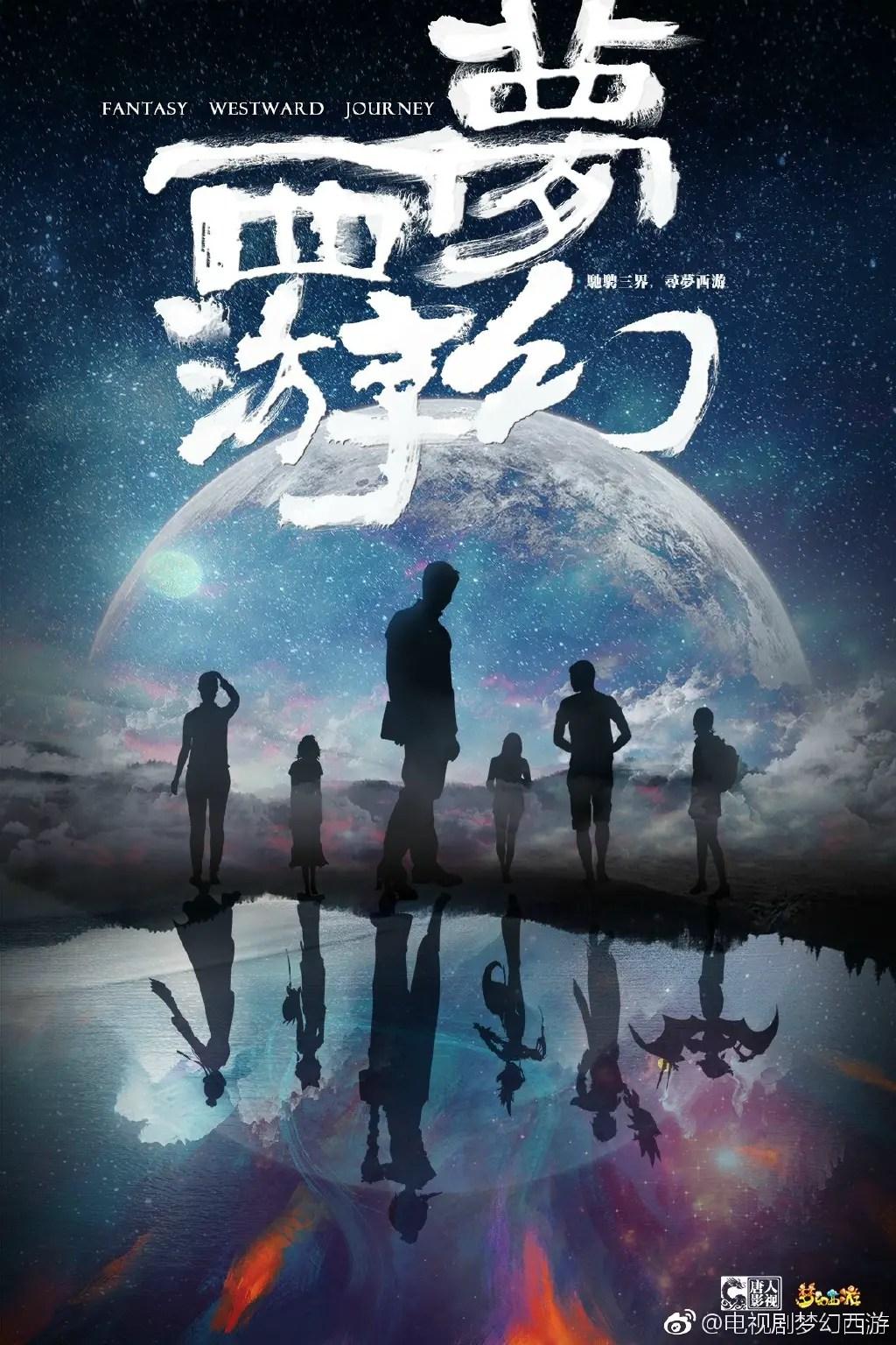 Fantasy Westward Journey Chinese Drama Poster