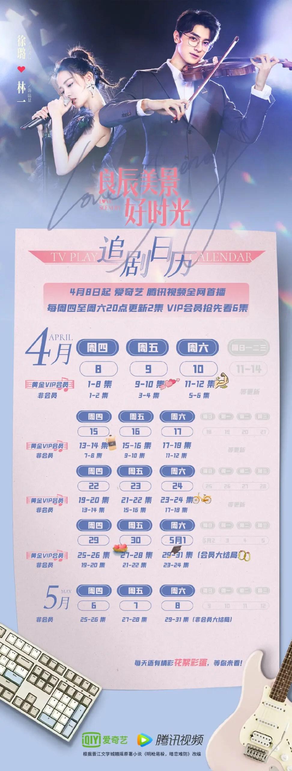 Love Scenery Chinese Drama Airing Calendar