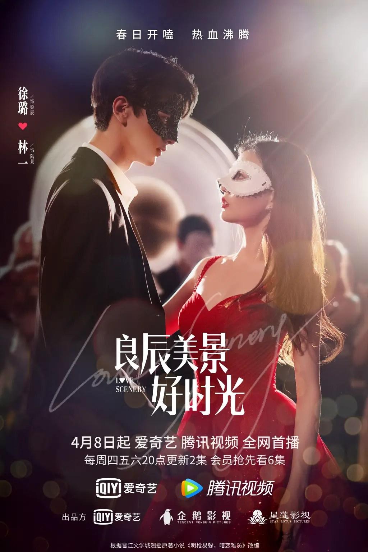 Love Scenery Chinese Drama Poster