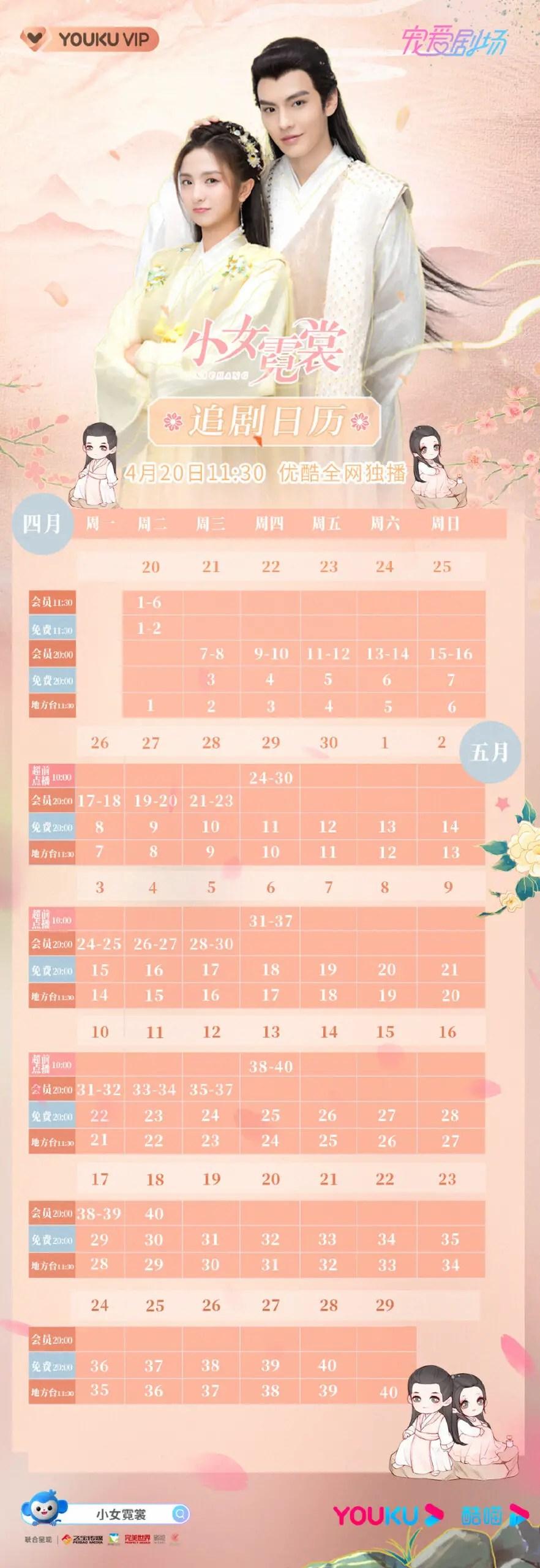 Ni Shang Chinese Drama Airing Calendar