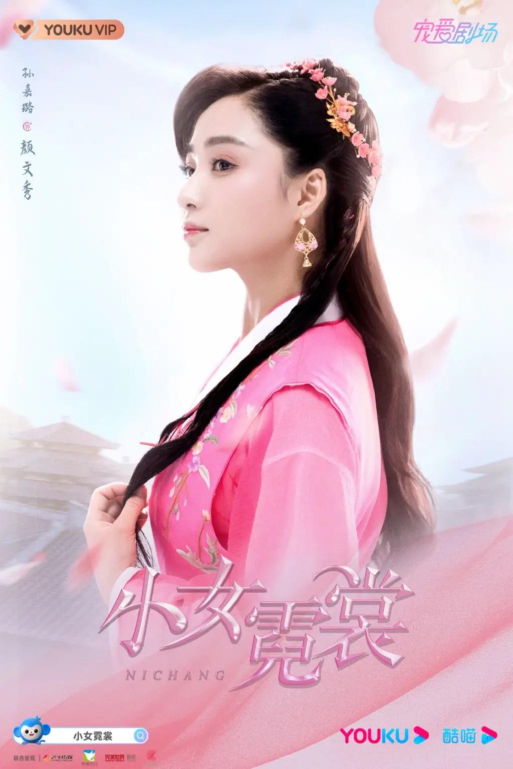Sun Jia Lu