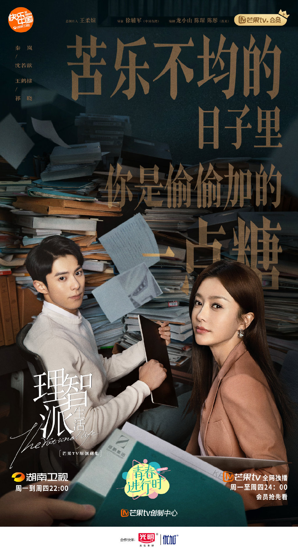 The Rational Life Chinese Drama Poster