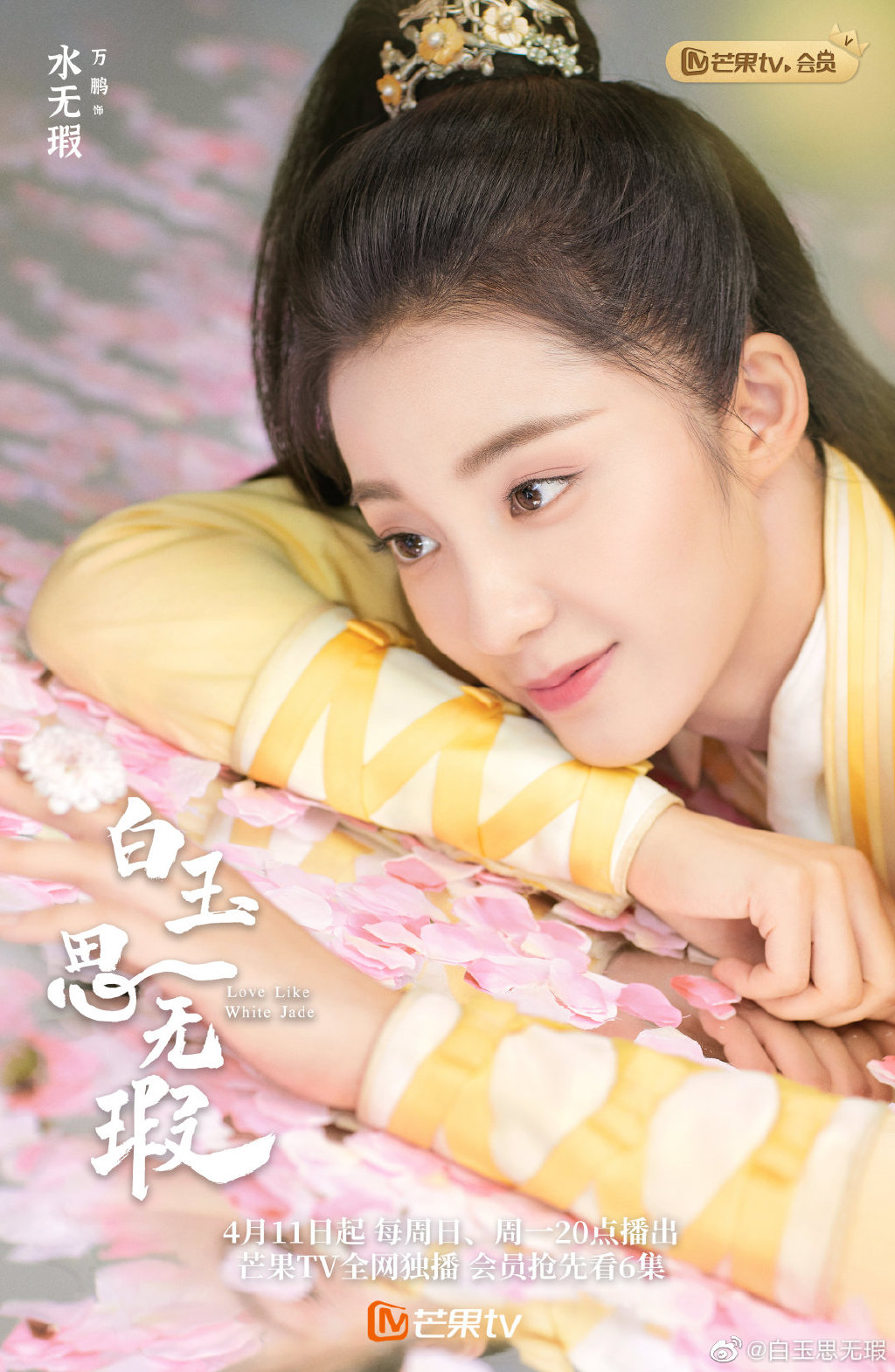 Wan Peng