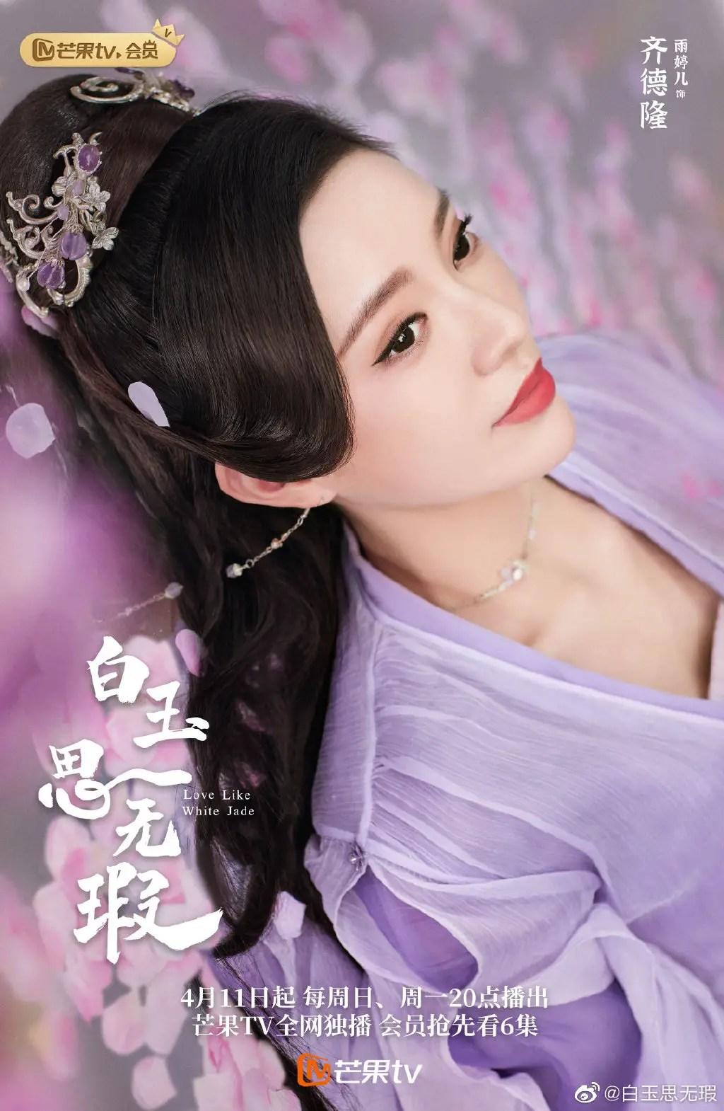 Yu Ting Er