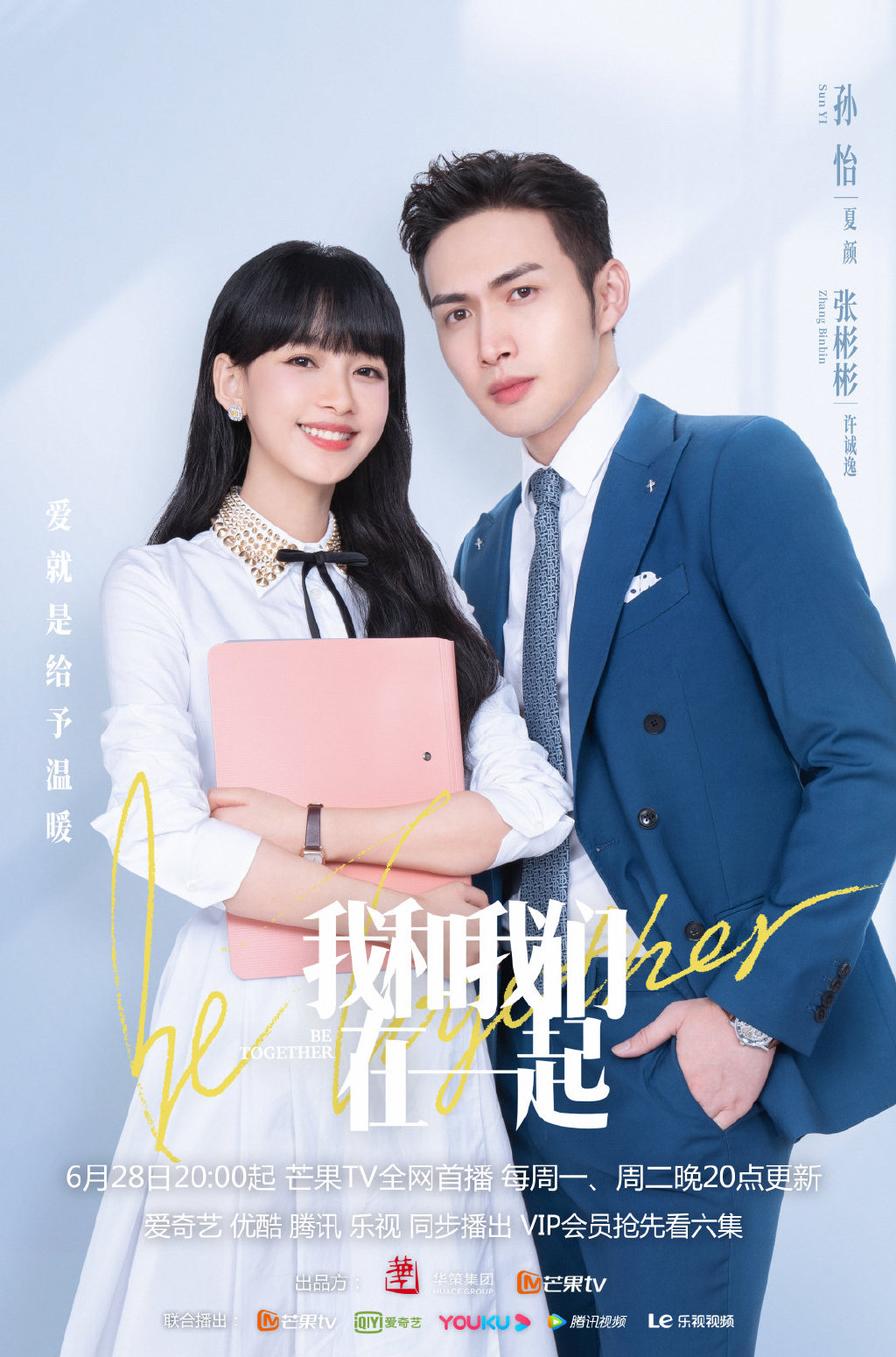 Be Together Chinese Drama Poster