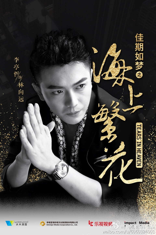 Li Ting Zhe