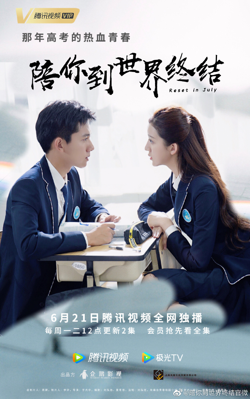 Reset In July Chinese Drama Still 4