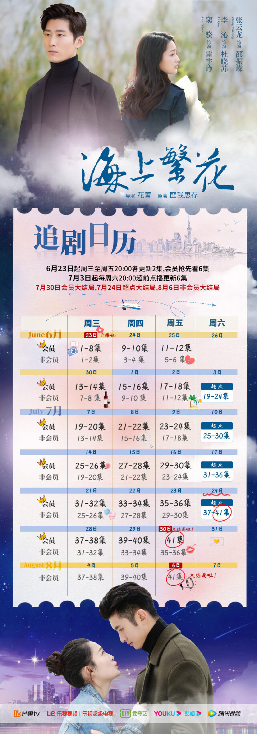 Tears In Heaven Chinese Drama Airing Calendar