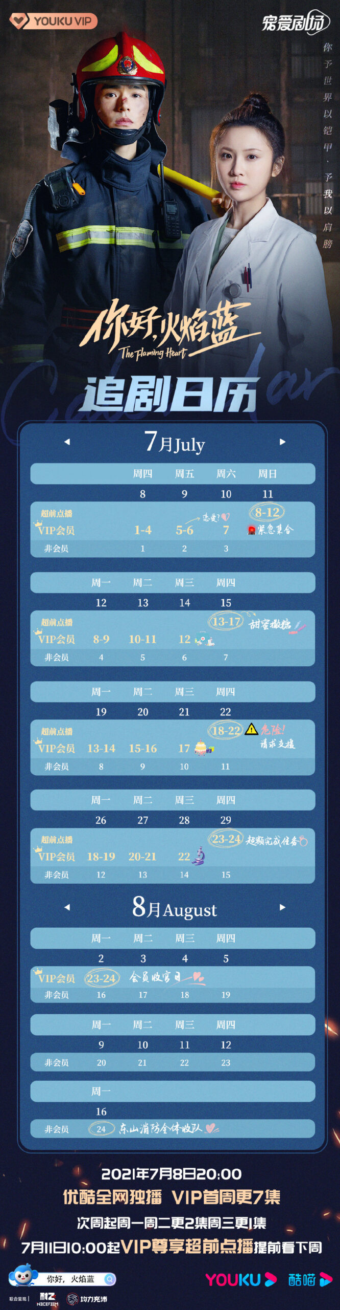 The Flaming Heart Chinese Drama Airing Calendar