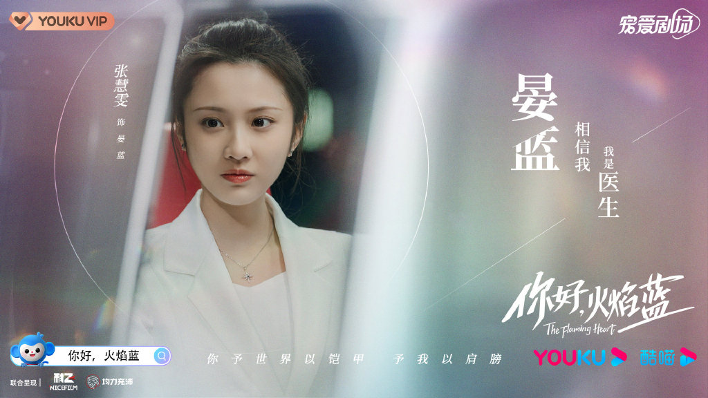 The Flaming Heart Chinese Drama Still 3