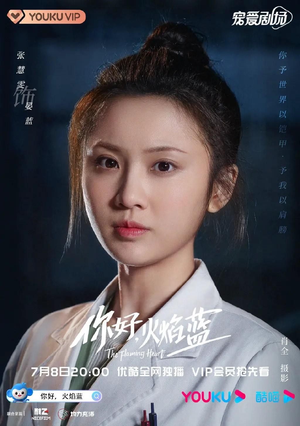 Zhang Hui Wen