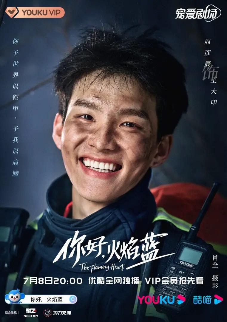 Zhou Lin Jia