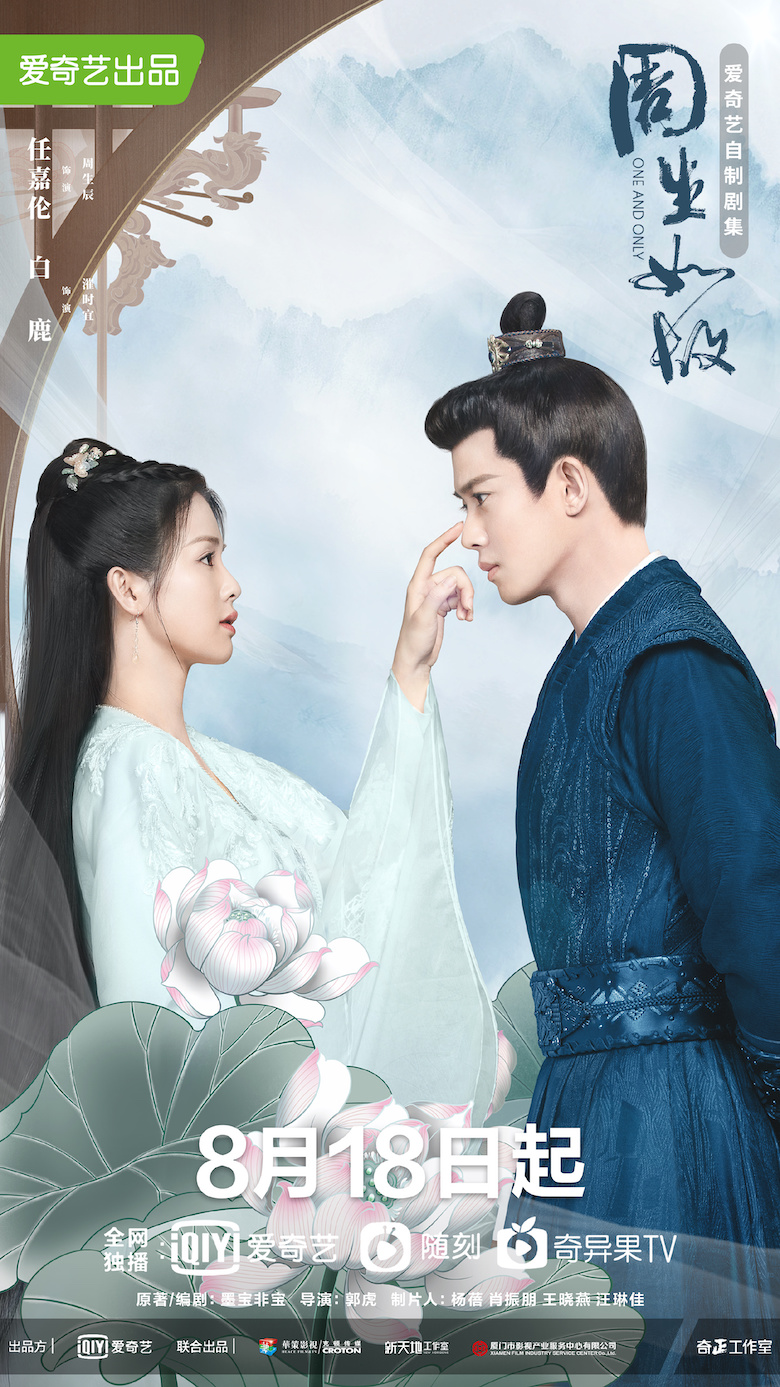 One And Only Chinese Drama Still 3