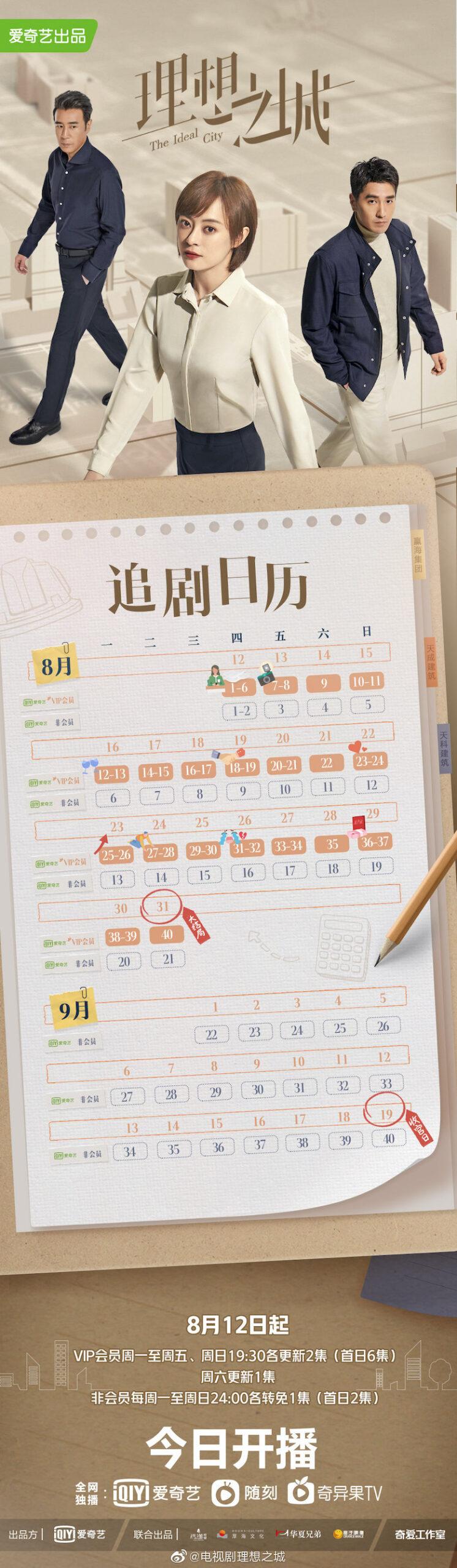 The Ideal City Chinese Drama Airing Calendar