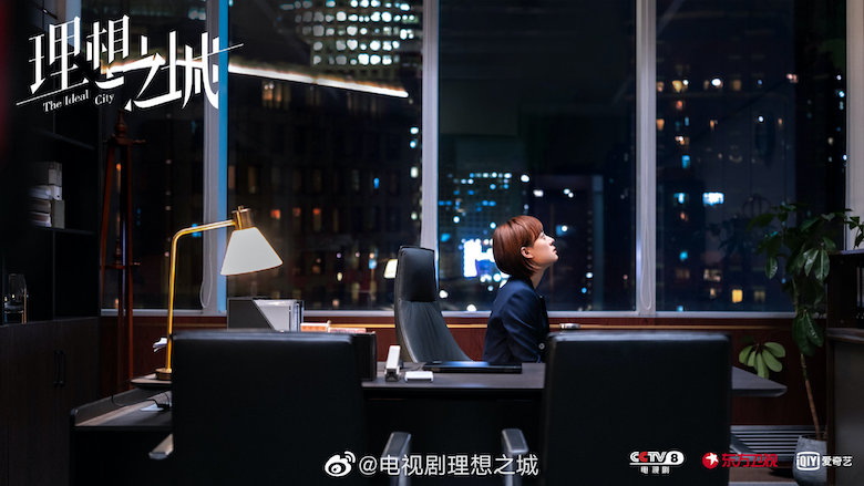 The Ideal City Chinese Drama Still 2