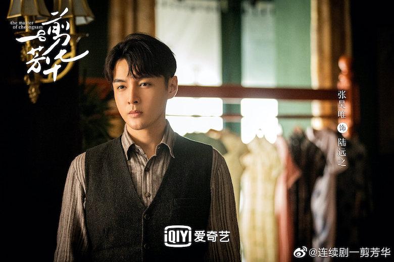 The Master of Cheongsam Chinese Drama Still 1