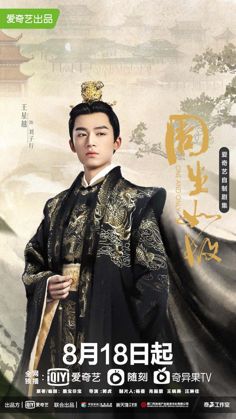 Wang Xing Yue