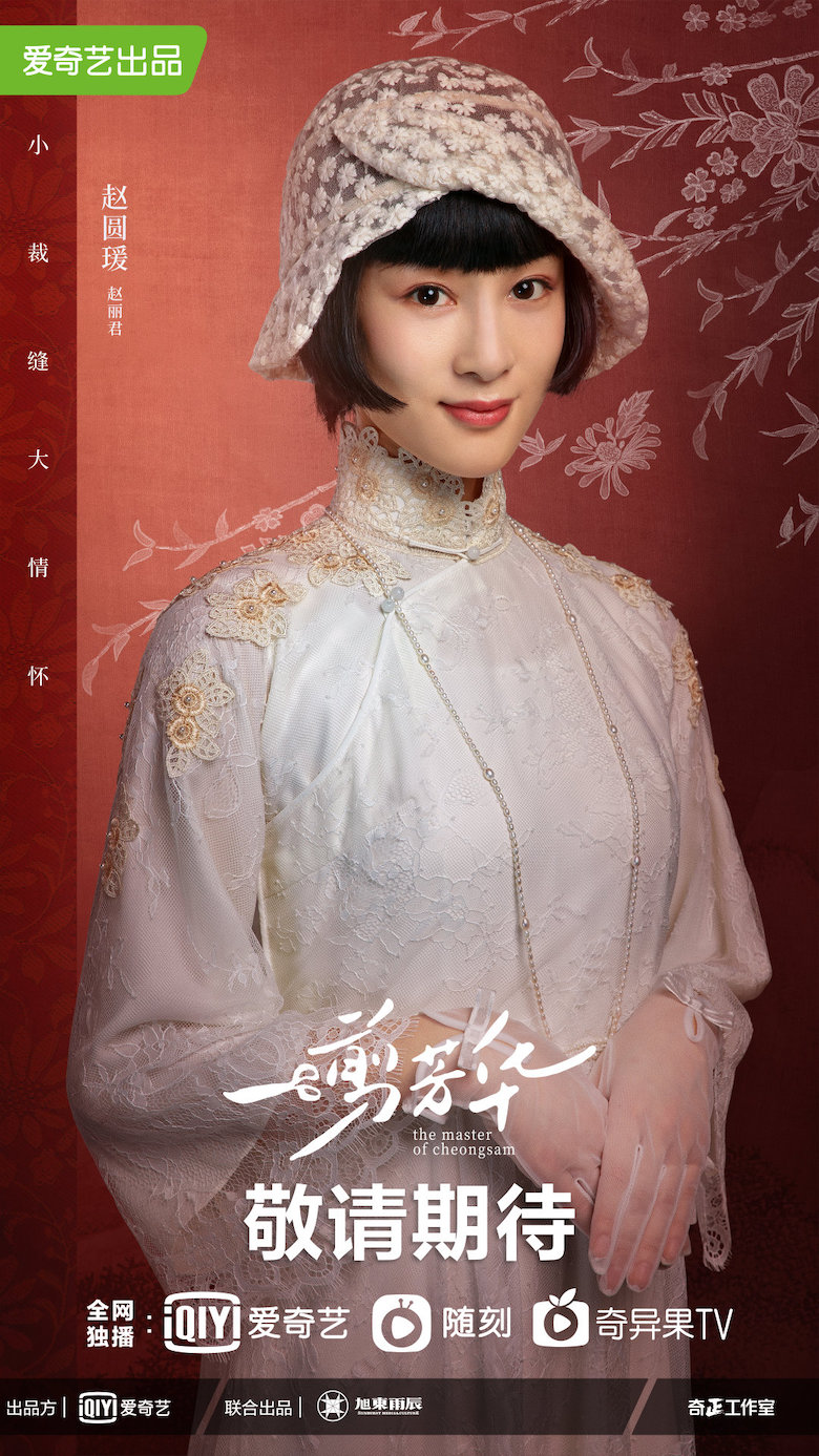 Zhao Yuan Yuan