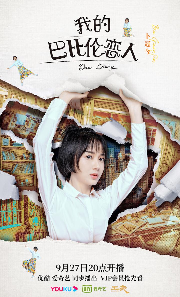 Bu Guan Jin 1