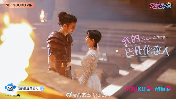 Dear Diary Chinese Drama Still 1