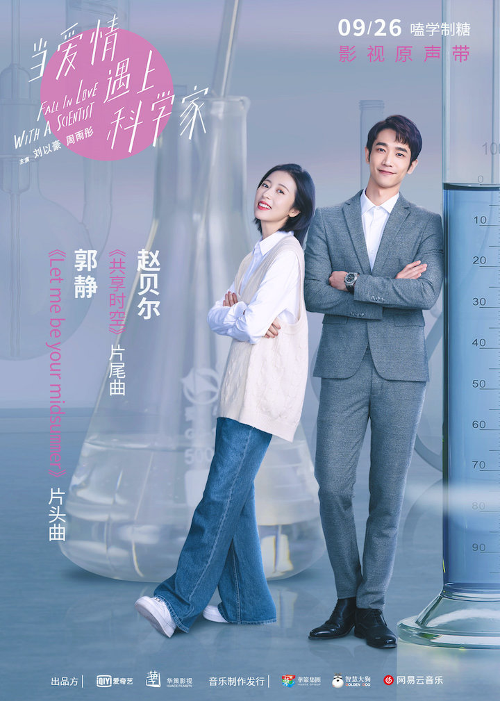 Fall In Love with a Scientist Chinese Drama Poster